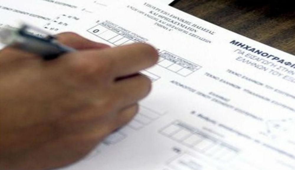 Αλλαγές στις αιτήσεις για τις πανελλαδικές εξετάσεις