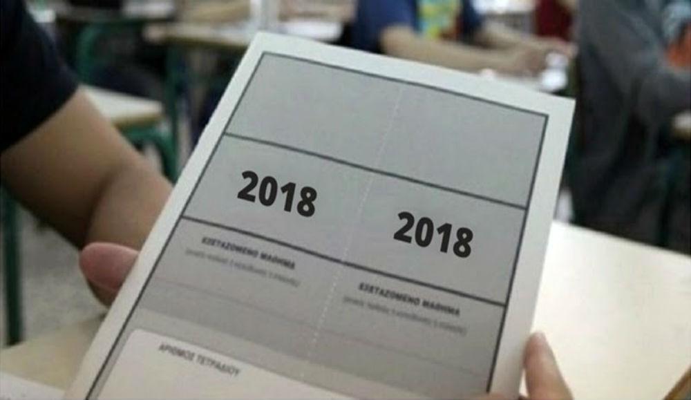 Οδηγίες προς τους υποψηφίους για το 10% των θέσεων ΓΕΛ χωρίς νέα εξέταση
