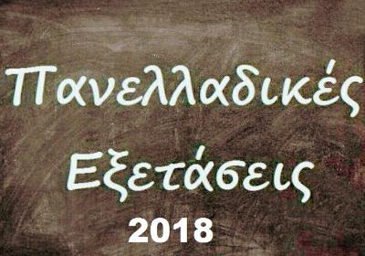 Εξετάσεις 2018